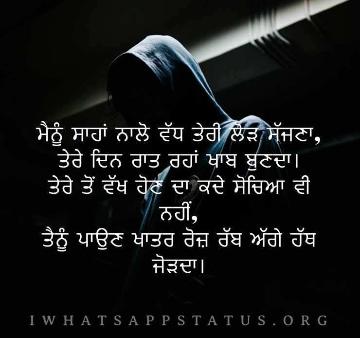 attitude quotes in punjabi