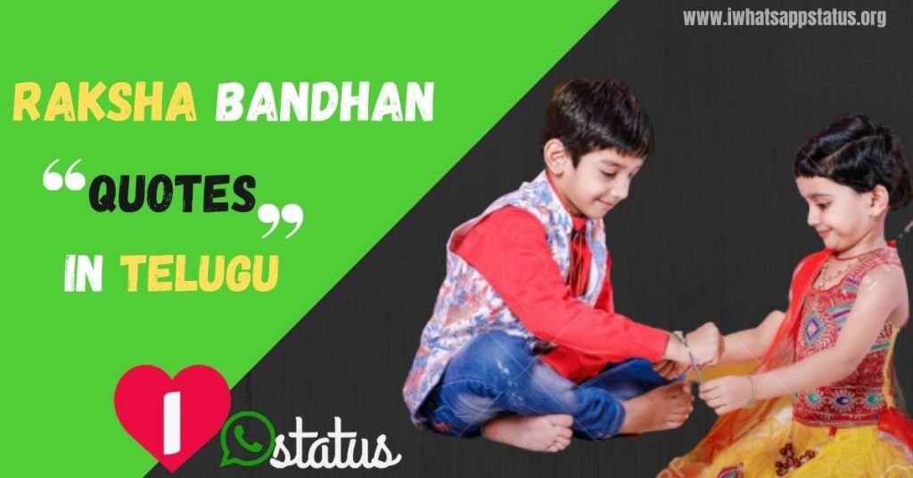Raksha Bandhan Quotes in Telugu