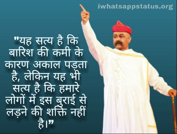 Bal Gangadhar Tilak Quotes in Hindi