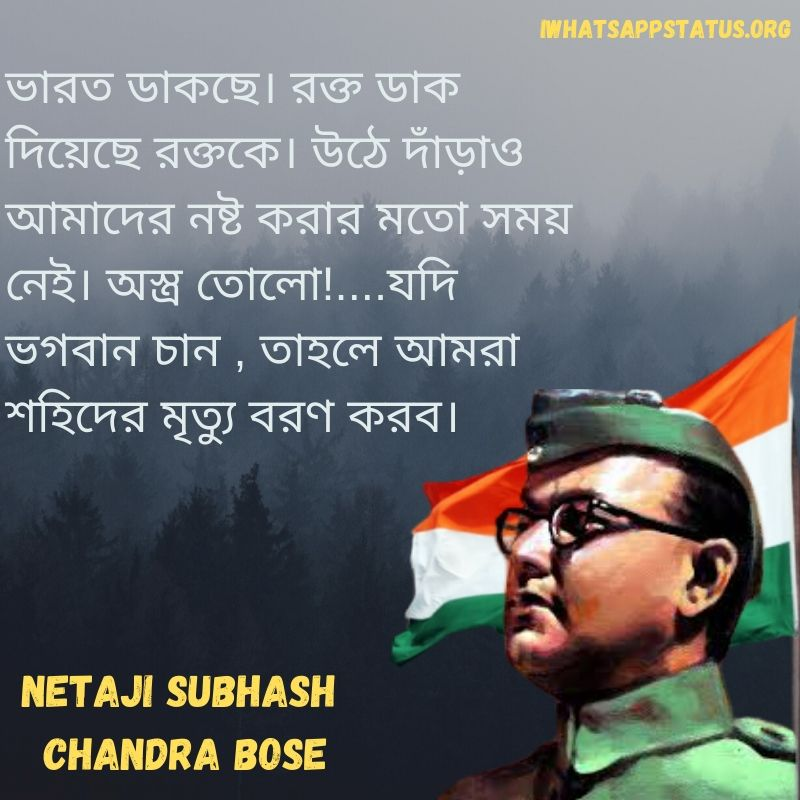 netaji subhash chandra bose quotes in bengali