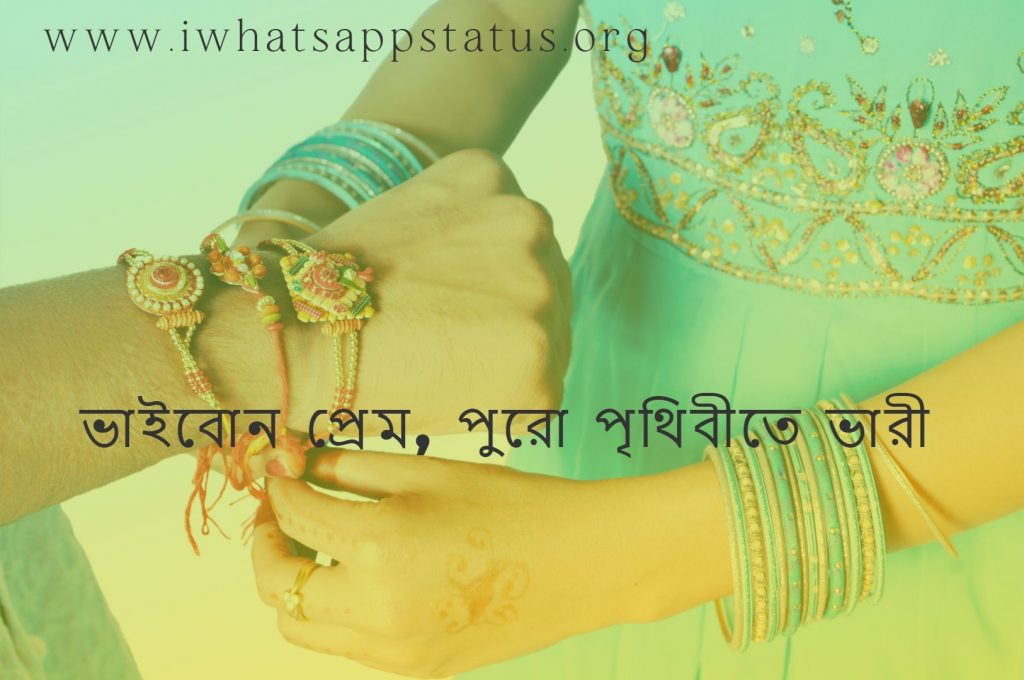 happy raksha bandhan quotes in bengali