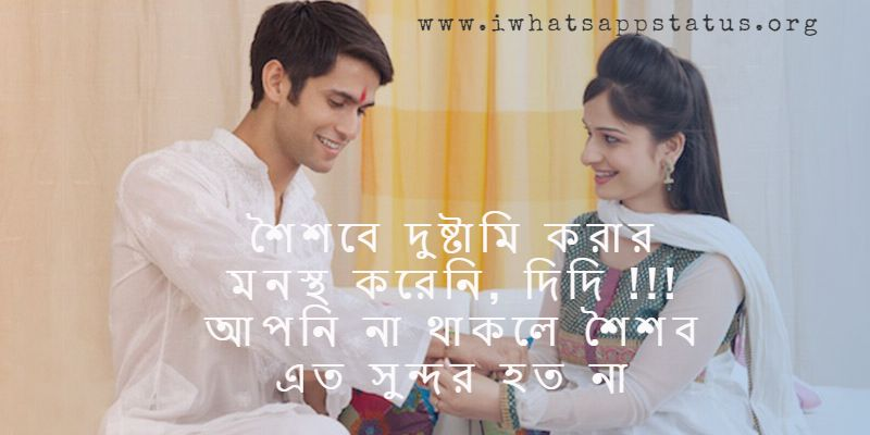 raksha bandhan messages in bengali