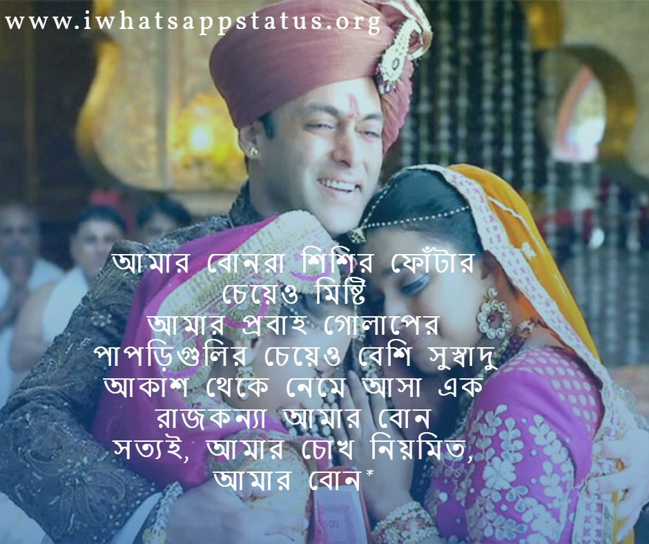 raksha bandhan quotes in bengali