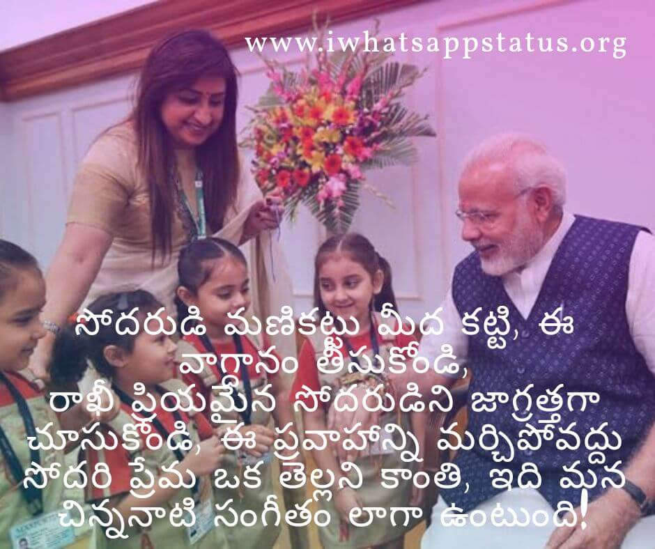 raksha bandhan quotes in Telugu for brother