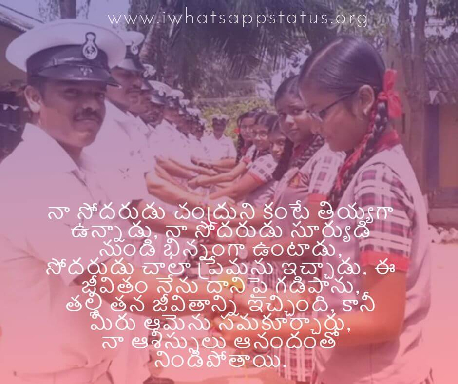 raksha bandhan quotes for sister in telugu