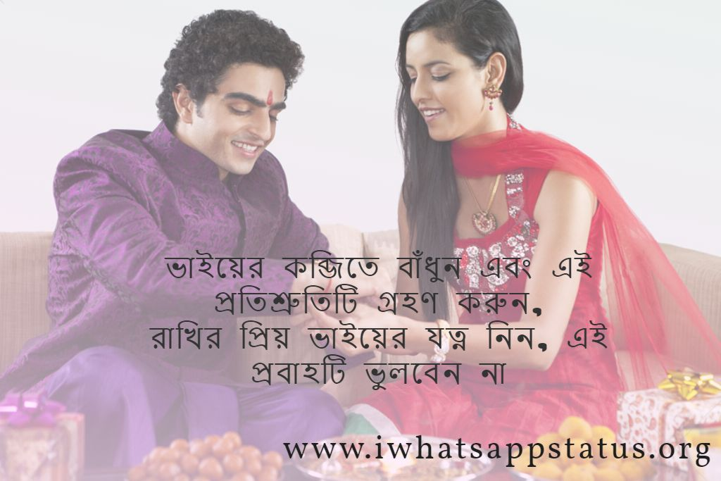 new 2020 raksha bandhan quotes in bengali