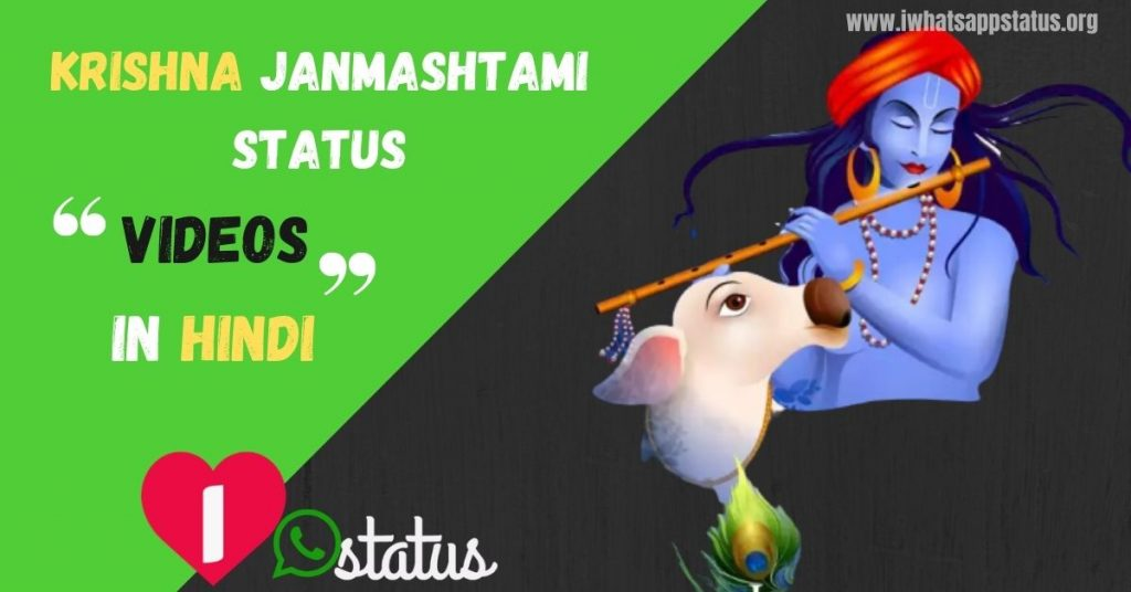 krishna janmashtami status video 2020