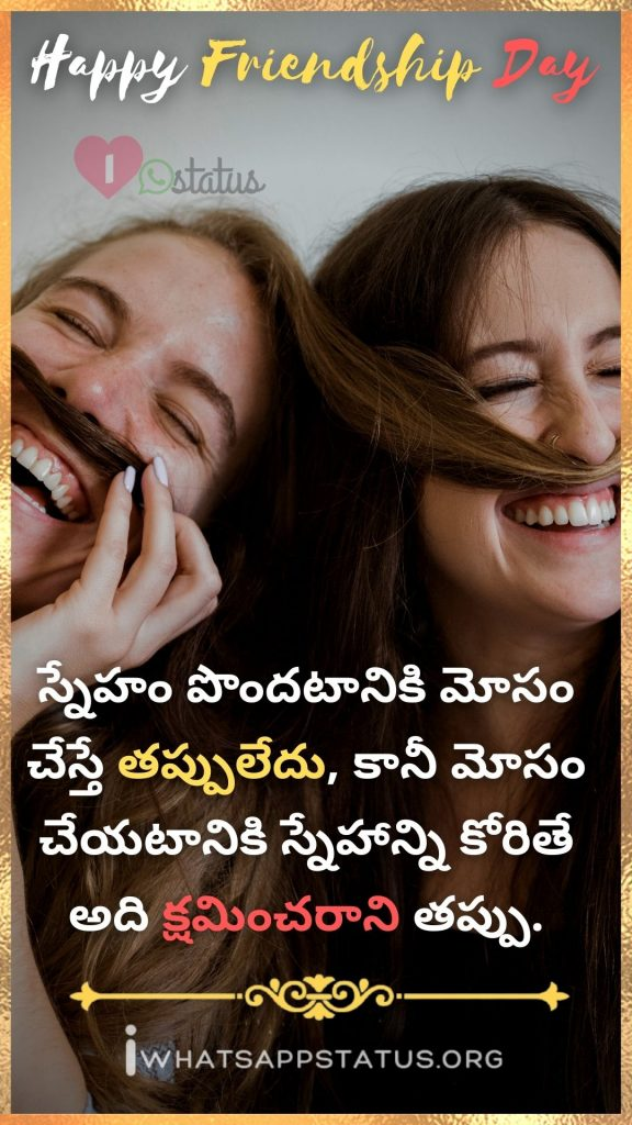heart touching friendship quotes in telugu